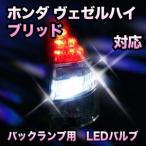 LED バックランプ ホンダ ヴェゼルハイブリッド対応 セット