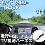 走行中にTVが見れる  ホンダ VXM-164VFi 対応 TVキャンセラーケーブル