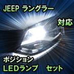 LEDポジション JEEP ラングラー対応 セット