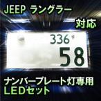 LEDナンバープレート用ランプ JEEP ラングラー対応 2点セット
