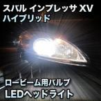 LEDヘッドライト ロービーム スバル インプレッサXVハイブリッド対応セット