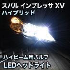 LEDヘッドライト ハイビーム インプレッサXVハイブリッド対応セット