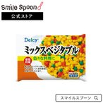 冷凍 野菜  Delcy ミックスべジタブル 300g×15個 | デルシー | Delcy デルシー 日本ア