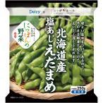 冷凍 野菜  Delcy 国産塩あじえだまめ 250g×20個 | デルシー 枝豆 おつまみ 国産