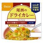 尾西食品 アルファ米 ドライカレー [アレルギー対応品] 1食分 100g×10個