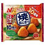 ごはん [冷凍食品]ニチレイ 焼おにぎり 10個(480g)×9袋 フローズンアワード 入賞