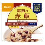 尾西食品 アルファ米 赤飯 1食分 100g×10個