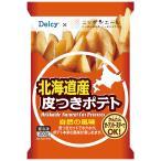 冷凍 野菜  Delcy 北海道産皮つきポテト 300g | デルシー ポテト じゃがいも