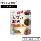大豆ミート マルコメ ダイズラボ 大豆のお肉レトルト ミンチ 100g×5個 | ミンチ 乾燥 ブロック レト