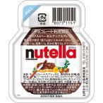 チョコレート クリーム ヌテラ ココア入りヘーゼルナッツスプレッド 15g×120個 | チョコレート チョコ バレンタイン