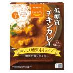 カレー レトルト サラヤ ロカボスタイル低糖質チキンカレー 140g×6個 | ロカボ 糖質 チキン