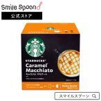 コーヒー スタバ スターバックス キャラメル マキアート ネスカフェ ドルチェ グスト 専用カプセル 12P×3個