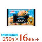 冷凍食品 ピラフ マルハニチロ WILDish エビピラフ 250g×16袋 | ワイルディッシュ