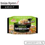 冷凍食品 炒飯 マルハニチロ WILDishねぎ塩豚カルビ炒飯 250g | ワイルディッシュ