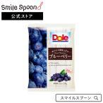 冷凍 フルーツ Dole ブルーベリー 130g | 冷凍果実  ベリー ドール 果物 くだもの