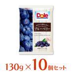 冷凍 フルーツ Dole ブルーベリー 130g×10個   冷凍果実  ベリー ドール 果物 くだもの