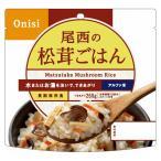 尾西食品 アルファ米 松茸ごはん 1食分 100g×10個