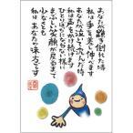 西野美未 絵はがき 元気をくれる ポストカード 絵画 メッセージ 絵葉書 あなたの味方です