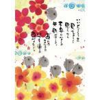 御木幽石 えはがき ポストカード 和風 みきゆうせき 書家 絵葉書 YM-U46