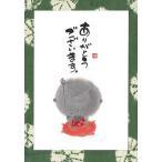 御木幽石 えはがき ポストカード 和風 みきゆうせき 書家 絵葉書 YM-W29