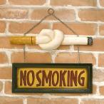 とってもお洒落な ノースモーキング サインプラッケ NO SMOKING SIGH Cigarette