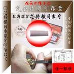 【送料無料】 個人印鑑政府認定象牙印鑑製造直売/横浜で印鑑実…