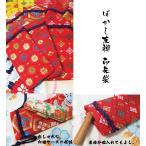 『印鑑ケース』/西陣織風 錦織 印袋 布袋 小さい 和柄 ポイント 消化