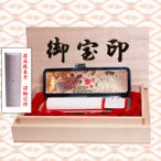 ●吉祥●本象牙極上日輪芯持印鑑18ミリ政府認定象牙印鑑製造直売