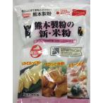 新米粉300g(熊本製粉社)アレルギーグルテンフリー対応
