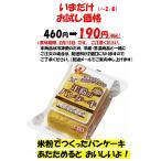 アレルギー対応/グルテンフリー 米粉のパンケーキメープル味