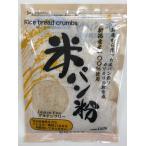 米パン粉-新潟産コシヒカリ- アレルギー対応グルテンフリー