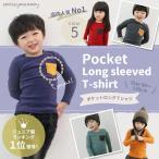 ショッピングTシャツ 即納 すぐ売り切れてしまう人気商品 ポケット 長袖Tシャツ  キッズ カットソー  子ども服  Tシャツ女の子 男の子 綿 トップス シンプル インナー