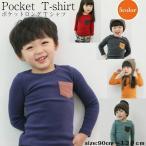 ショッピングTシャツ 即納 すぐ売り切れてしまう人気商品 ポケット長袖Tシャツ カットソー  子ども服  Tシャツ 女の子 男の子 綿 トップス シンプル インナー
