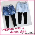 デニムスカート レギンス付き 女の子 キッズ 100cm〜160cm スカート デニムスカート ダメージ加工スカート レギンス 子供 ボトムス