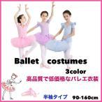 子供服 バレエ衣装 半袖 3カラー お稽古 バレエ