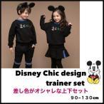 韓国子供服 トレーナー 上下セットディズニー Disney 裏起毛 ブラック 男の子 女の子 スカート付きレギンス 子供服