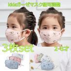 即納 3枚セット キッズマスク 子供マスク  布 洗える ガーゼマスク コロナ対策 ウィルス対策 新型肺炎対策 子供  感染予防 電車 人込み
