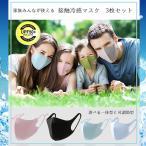 冷感マスク 3枚セット 夏マスク UFP50 接触冷感 洗える ガーゼマスク コロナ対策 ウィルス対策 新型肺炎対策 子供  感染予防 電車 人込み