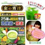 日本薬健 25種の純国産野菜 乳酸菌 酵素 青汁 ケール 金の青汁 純国産 飲みやすい 野菜不足 販売価格