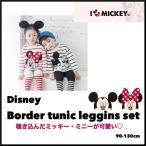 韓国子供服 トレーナー上下セット ディズニー Disney  黒 赤 刺繍 ボーダー レギンス 子供服 キッズ 男の子 女の子 綿  兄弟 姉妹ペア