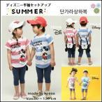 半袖 上下セット ディズニー Disney ボーダー 夏 ピンク ブルー お出かけ 兄弟 姉妹ペア 韓国子供服 逆さまミッキー 子供服 セットアップ