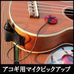 アコギ コンタクト マイク ピックアップ 簡単装着! ピエゾピックアップ