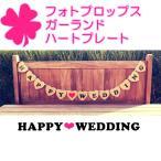 HAPPY WEDING 結婚式 フォトプロップス ガーランド 小物 アイテム ハート プレート
