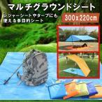 大型マルチグラウンドシート レジャーシート 300x200cm テントマット タープ  キャンプ 大きい 大判 防水 お花見 運動会 ビーチ BBQ 送料無料