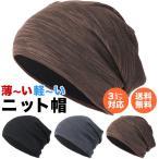 ニット帽 ニットキャップ 帽子 メンズ レディース 無地 防寒 おしゃれ シンプル かわいい フリーサイズ 綿 スキー スノーボード ビーニー 送料無料