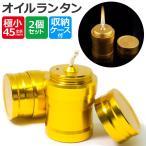 極小 オイルランプ オイルランタン アルコールランプ ランタン アロマオイル ソロキャンプ アルミ かわいい コンパクト(2個セット) 送料無料