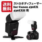 ストロボディフューザー for Canon 430EX 430EXII用