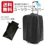 スーツケース 防水カバー 収納袋付 送料無料 ナイロン製 ブラック