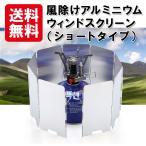 アルミ製 ウィンドスクリーン 9枚板(ショートタイプ)アルミニウム 風除け 風防 パネル 軽量 アウトドアストーブ アルコールストーブ クッキング キャンプ