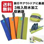 トラベルポーチ 収納袋 3色3枚入 送料無料 シューズケース